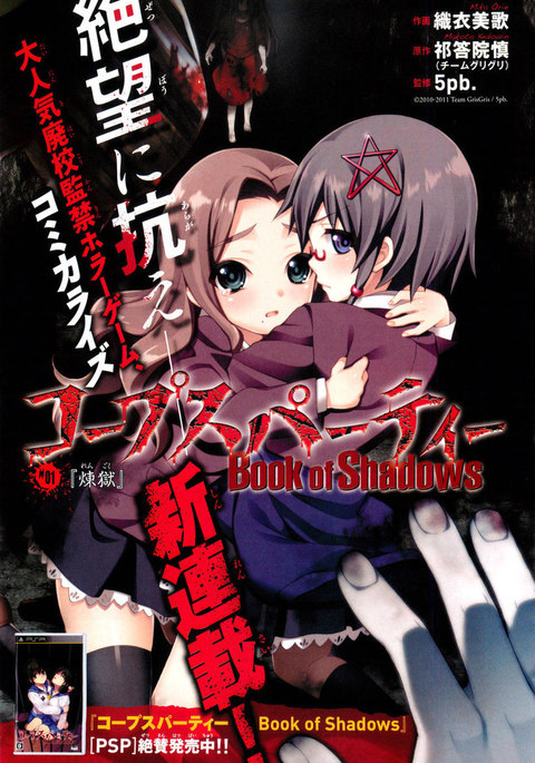 Corpse Party Book of Shadows, Chapter 1