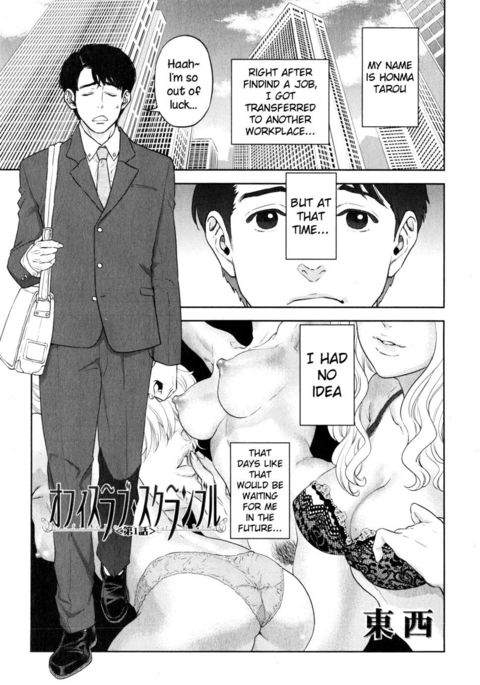 Office Love Scramble - Chapter 1