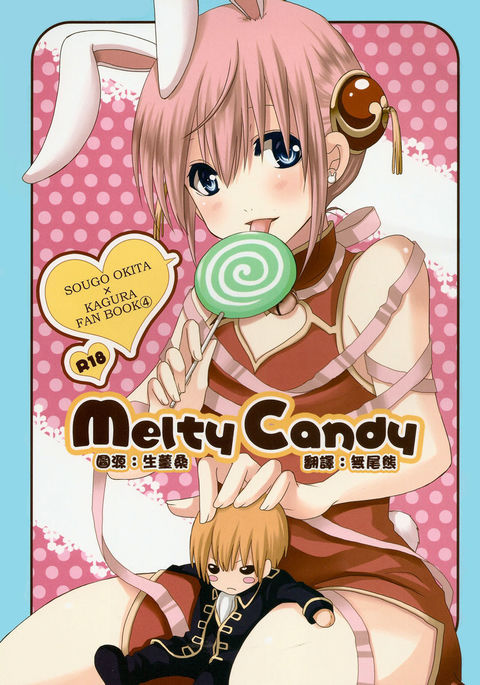 Melty Candy