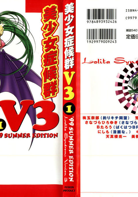 Bishoujo Shoukougun V3  '99 Summer Edition