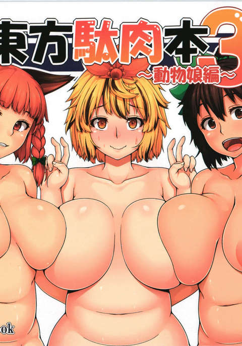 Touhou Paddings Book 3 ~Animal Girl Edition~