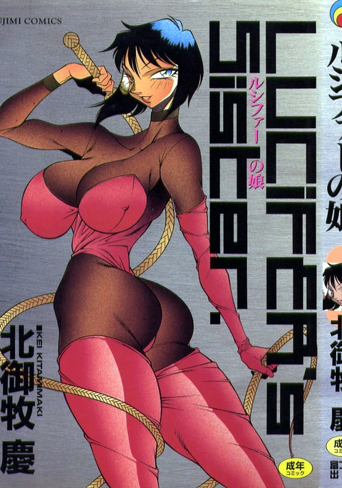 Lucifer no Musume - Lucifer's Sister.