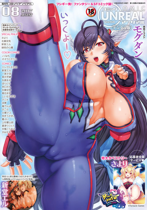 COMIC Unreal 2017-08 Vol. 68