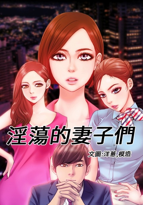 MY WIVES  Ch.4~7