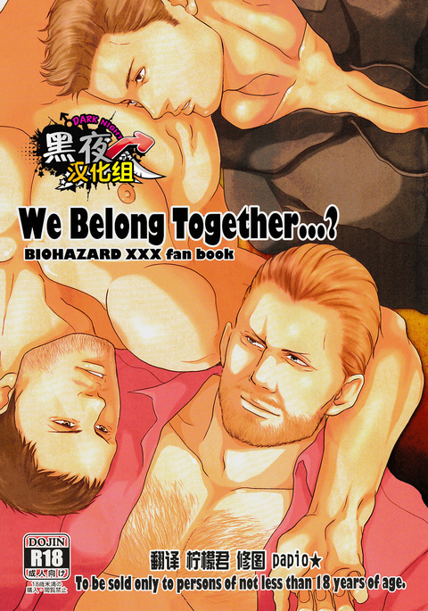 We Belong Together…?