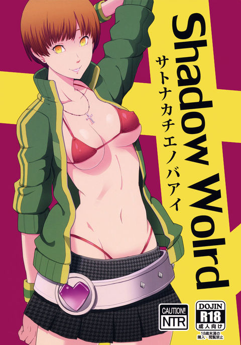 Shadow World - Satonaka Chie no Baai