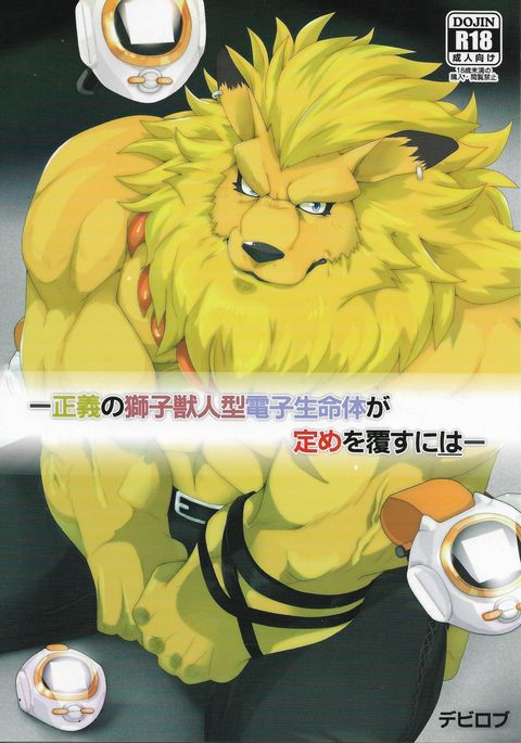 For the Lion-Man Type Electric Life Form to Overturn Fate - Leomon Doujin