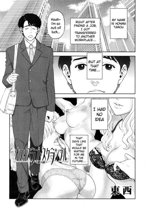 Office Love Scramble Ch. 1-3  {NecroManCr}