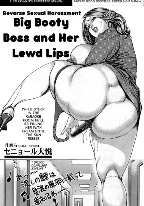 Gyaku Sekuhara Kyojiri Bukachou no Inshin | Reverse Sexual Harassment: Big Booty Boss and Her Lewd Lips