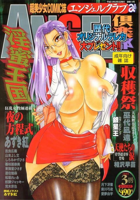 COMIC MAGAZINE ANGELCLUB 2000-03