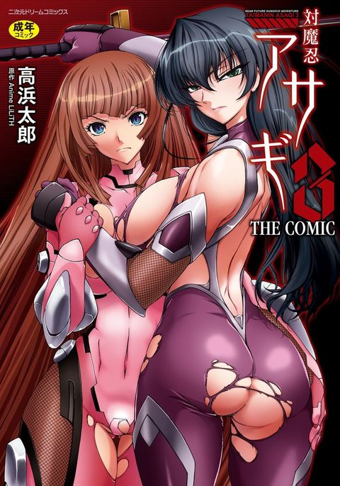 Taimanin Asagi 3 THE COMIC
