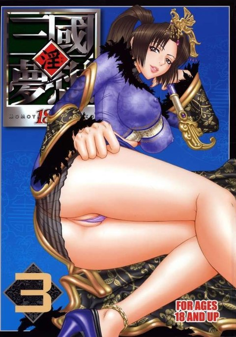 Dynasty Warriors 03