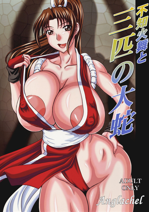 Shiranui Mai to Sanbiki no Orochi