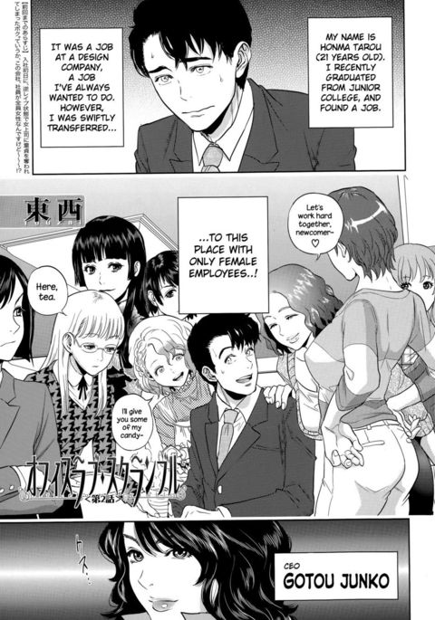 Office Love Scramble - Chapter 2