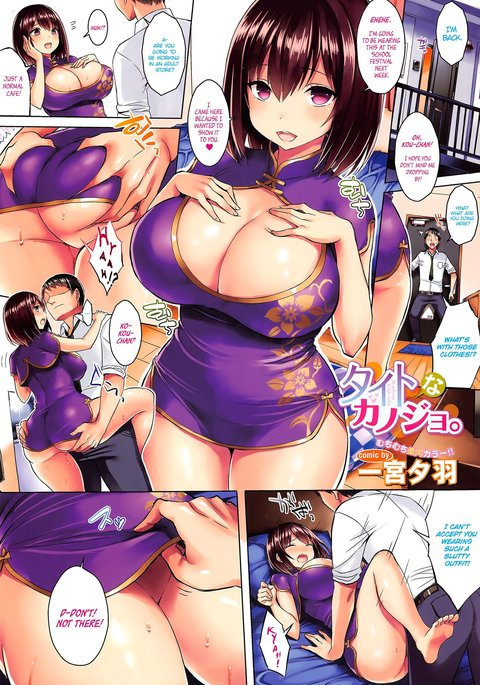 Tight na Kanojo. | Tightly-Clothed Girlfriend