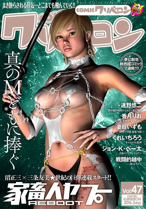 comic KURiBERON 2016-09 Vol. 47