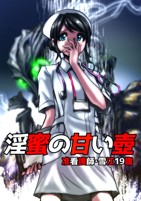 The Pot of Lewd Nectar: Assistant Nurse Yukie 19 Years Old
