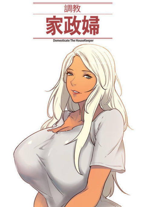 Domesticate the Housekeeper 调教家政妇 Ch.29~42 中文