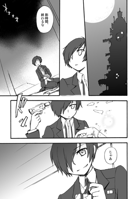 MC x Ryoji Webcomic / Bad End