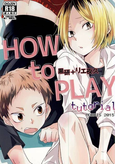HOWtoPLAY tutrial