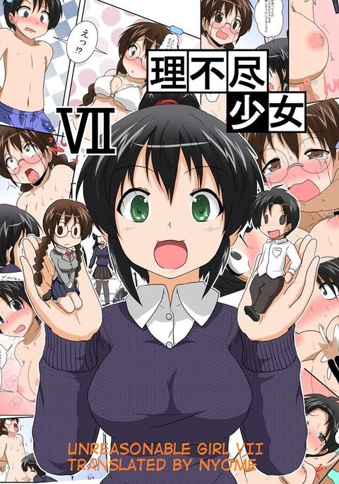 Rifujin Shoujo VII | Unreasonable Girl 7