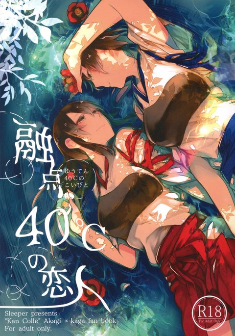 Yuuten 40℃ no Koibito | Melting at Lovers 40℃