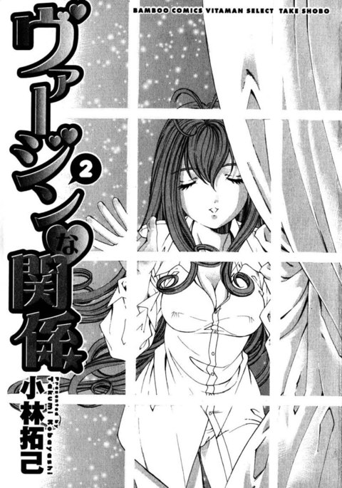 Virgin Na Kankei Vol2 - Chapter 9