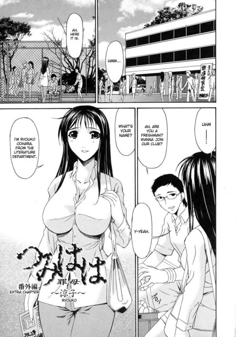 Sinful Mother Ch8 - Extra Chapter